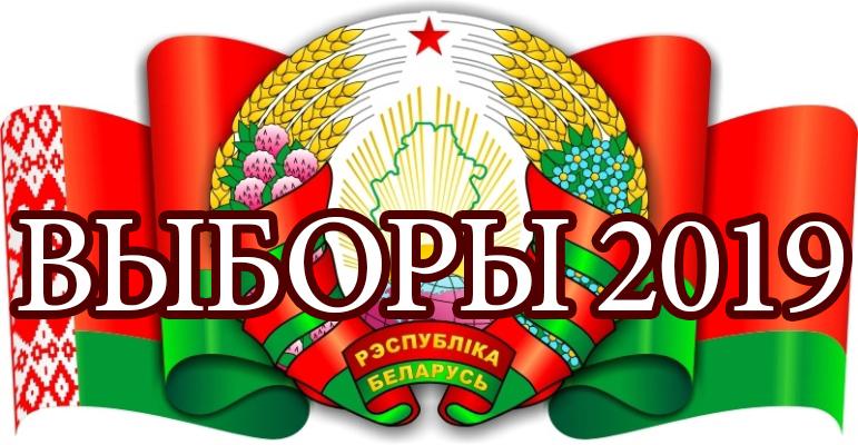 выборы2019