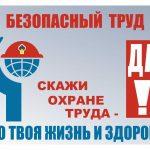 Минское областное объединение профсоюзов оказывает  консультативную помощь по охране труда