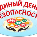 На Узденщине проходит акция «Единый день безопасности»