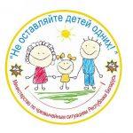 На Узденщине проходит  акция «Не оставляйте детей одних!»